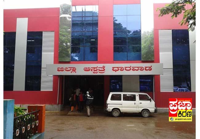 dist hospital dharwad